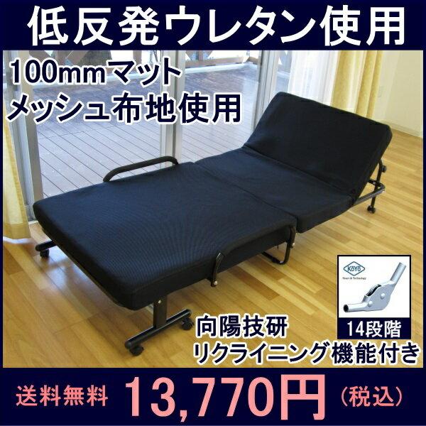 低反発マット 厚い 折りたたみベッド リクライニング機能付 ベッド 折りたたみ式ベッド 低反発ベッド 折畳みベッド パイプベッドリクライニングベッド シングルベッド