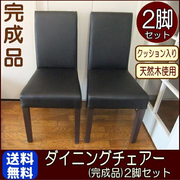 【送料無料】ダイニングチェア (完成品) 2脚セット 厚いクッションと背もたれの ダイニングチェアー ハイバックチェアー 食卓チェアーパーソナルチェアー リビングチェアー 食卓椅子 木製 椅子