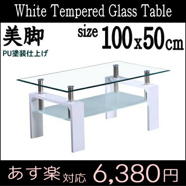 ホワイト ガラステーブル 幅100 奥行50 安心の強化ガラス使用 【新発売】100x50 x43.5cm センターテーブル リビングテーブル ローテーブル 座卓 リビング 机 白 美しいPU加工仕上げ 【あす楽対応】