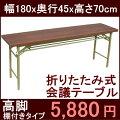 折りたたみ式!棚付会議テーブル高脚180x45cm会議用テーブル折りたたみ会議机完成品組み立て不要ミーティングテーブル業務用