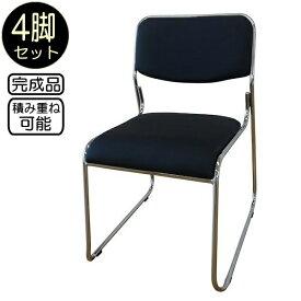 スタッキングチェアー (4脚セット)ブラック (黒)【1脚あたり3000円】積み重ね可能 完成品組立不要 メッキ仕上げダイニングチェアー ミーティングチェアー スタッキングチェア 会議用椅子 事務椅子 会議 椅子