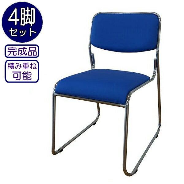 スタッキングチェアー (4脚セット)ブルー (青) 積み重ね 完成品 組立不要 パイプイス ダイニングチェアー ミーティングチェアー スタッキングチェア ミーティングチェア 事務椅子 会議イス メッキ仕上げ