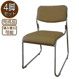スタッキングチェアー (4脚セット)カフェ色積み重ね可能 完成品 組立不要 メッキ仕上げ 椅子 ダイニングチェアー ミーティングチェアー スタッキングチェア 会議用椅子 事務椅子 ミーティングチェア