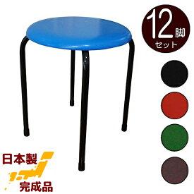 丸イス 12脚入り 日本製 (各色)丸椅子 丸いす スツール 組立不要 完成品 国産 パイプイス パイプ椅子