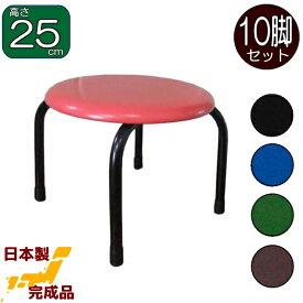 丸いすロータイプ・10脚セット高さ25cm低床タイプ(青・赤・黒・緑・茶)日本製 丸イス 丸椅子 スツール パイプイス