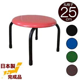 丸いすロータイプ (完成品)高さ25cm低床タイプ(青・赤・黒・緑・茶)日本製 丸イス 丸椅子 スツール パイプイス 店舗 キッズ チェア 大人用 子供用