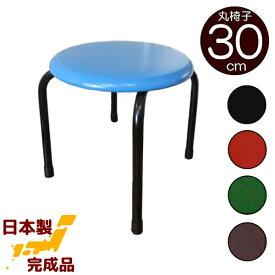 丸いすロータイプ (完成品)高さ30cm低床タイプ(青・赤・黒・緑・茶)日本製 丸イス 丸椅子 スツール パイプイス