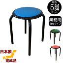 太いパイプ使用の 丸いす 日本製 業務用 5脚入 丸イス 丸椅子 スツール パイプイス スタッキングチェア 積み重ね 完成…