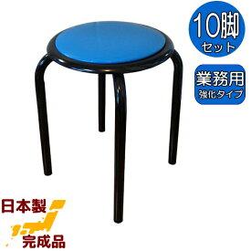 太いパイプ使用の 丸いす 日本製 業務用 10脚入 青色 丸イス 丸椅子 スツール パイプイス スタッキングチェア 積み重ね 完成品 組立不要 ブルー 【あす楽対応】