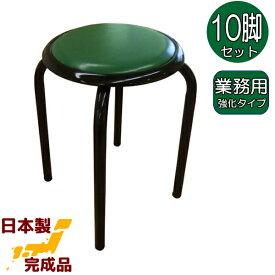 太いパイプ使用の 丸いす 日本製 業務用 10脚入 緑色 丸イス 丸椅子 スツール パイプイス スタッキングチェア 積み重ね 完成品 組立不要 グリーン 業務用