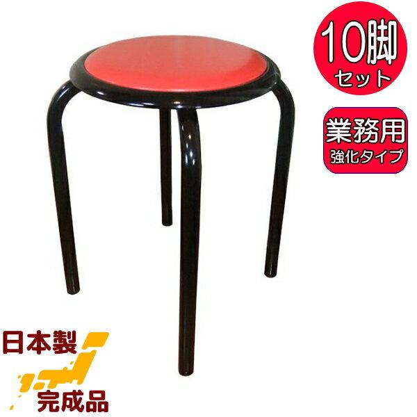 太いパイプ使用の 丸いす 日本製 業務用 10脚入 赤色 丸イス 丸椅子 スツール パイプイス スタッキングチェア 積み重ね 完成品 組立不要 レッド 業務用 【あす楽対応】