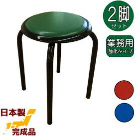 太いパイプ使用の丸いす2脚入 日本製 丸イス 丸椅子 スツール パイプイス スタッキングチェア 積み重ね 完成品 組立不要 業務用