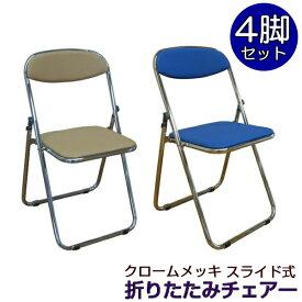 折りたたみ パイプイス (4脚セット) メッキ仕上げ スライド式【あす楽対応】組立不要 ミーティングチェアーミーティングチェア 会議椅子 会議用椅子 事務椅子 パイプ 椅子