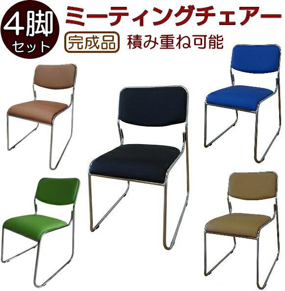 ミーティングチェアー(4脚セット) 組立不要 パイプイス積み重ね可能 完成品 スタッキングチェアー ミーティングチェア スタッキングチェア 会議椅子 会議用椅子 事務椅子 ハイバックチェア