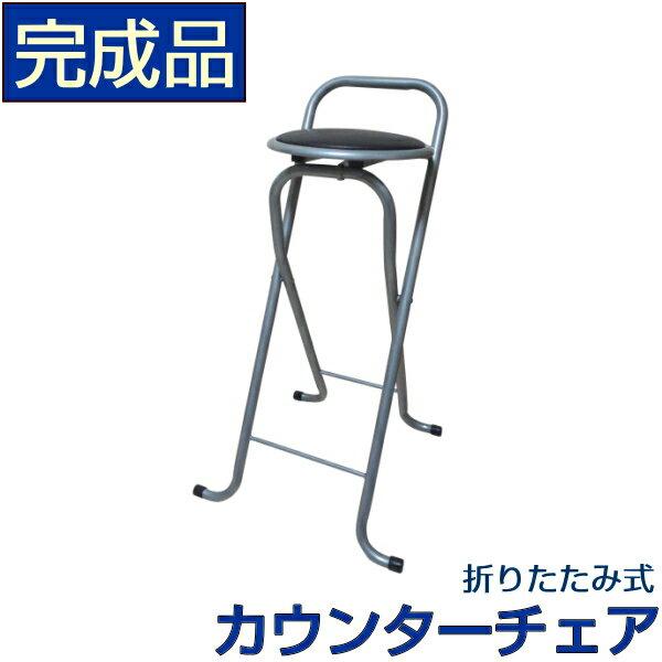 折りたたみカウンターチェアー バーチェア ハイチェア カウンターチェア バーチェアー折りたたみチェアー ハイチェアー カウンターチェアー 折りたたみ椅子 完成品 【あす楽対応】