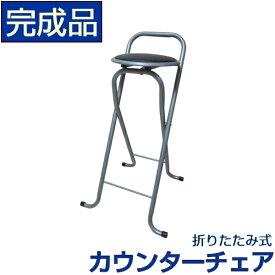 カウンターチェア 折りたたみ 折りたたみカウンターチェアー バーチェア ハイチェア 椅子 パイプ椅子 バーチェアー折りたたみチェアー ハイチェアー カウンターチェアー 折りたたみ椅子 完成品 ハイスツール