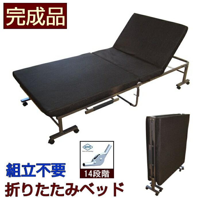 組立不要 折りたたみベッド 完成品 (リクライニング機能付)折り畳みベッド リクライニングベッド パイプベッド 折畳ベッド 折りたたみベット 組み立て不要 シングルベッド