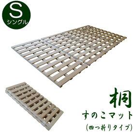 すのこベッド シングル 桐 折りたたみ すのこマット マット ベッド 完成品 組立不要 湿気 除湿 四つ折り 【あす楽対応】