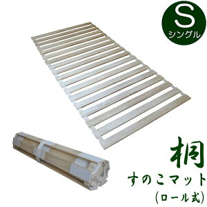 すのこベッド シングル 桐 ロール すのこマット マット ベッド 完成品 組立不要 湿気 除湿 スノコ