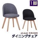 ダイニングチェア おしゃれ ファブリック 椅子 木製 クッション ダイニングチェアー
