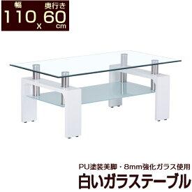 ガラステーブル ホワイト 幅110 奥行60 安心の強化ガラス使用 110x60 x43.5cm センターテーブル リビングテーブル ローテーブル 座卓 リビング 机 白 美しいPU加工仕上げ