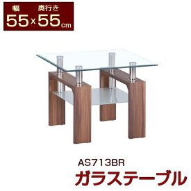 ガラステーブル 幅55 奥行55 安心の強化ガラス使用 55x55 x42.5cm センターテーブル リビングテーブル ローテーブル 座卓 リビング 机 テーブル 正方形