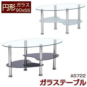 ガラステーブル 丸 幅90 奥行55 安心の強化ガラス使用 センターテーブル リビングテーブル ローテーブル 座卓 リビング 机 【あす楽対応】