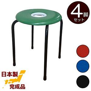 ドーナツイス 4脚入り 日本製 完成品 丸椅子 丸いす 積み重ね スツール スタッキングチェアー パイプ椅子 組立不要