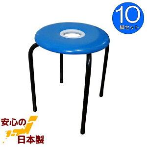 ドーナツイス (青) 10脚セット 丸椅子 日本製 スツール パイプイス ブルー ドーナツ丸イス 組立不要 完成品