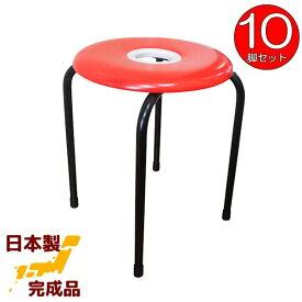 ドーナツイス (赤) 10脚セット 丸椅子 日本製 穴あき スツール パイプイス レッド 丸イス ドーナツ椅子 パイプ椅子