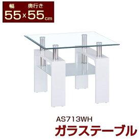 ガラステーブル 幅55 奥行55 白 ホワイト安心の強化ガラス使用 55x55 x42.5cm センターテーブル リビングテーブル 座卓 リビング 机 ローテーブル テーブル 正方形
