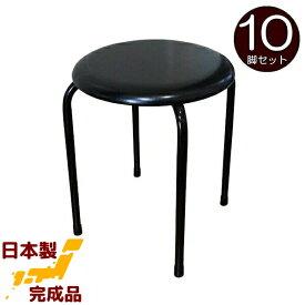 丸椅子 (黒)10脚セット 日本製 丸イス 丸いす スツール パイプイス 完成品 組立不要 国産 業務用