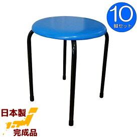 丸いす 青 10脚セット 日本製 丸イス 丸椅子 スツール パイプイス組立不要 完成品 ブルー 国産 業務用