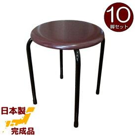 丸いす 10脚入 茶色 日本製 丸イス 丸いす スツール パイプイス 丸椅子 工場直販 完成品 国産 業務用