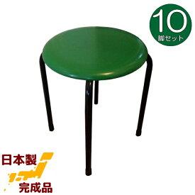 丸いす スツール (緑)10脚セット日本製 丸イス 丸椅子 スツール パイプイス 椅子 完成品 国産