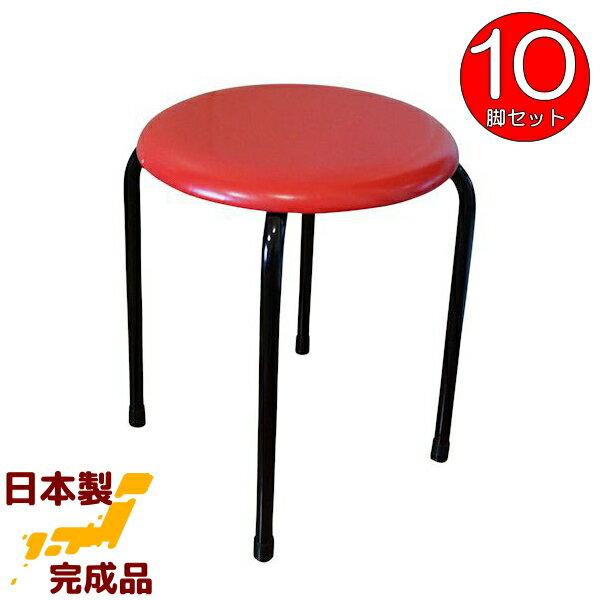 丸いす (赤)10脚セット 日本製 丸イス 丸椅子 スツール パイプイス 完成品 組立不要 国産