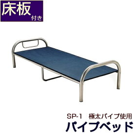 シングルベッド 太いパイプ SP1 ローベッド ベッド パイプベッド ベット ベット シングルベット 【あす楽対応】