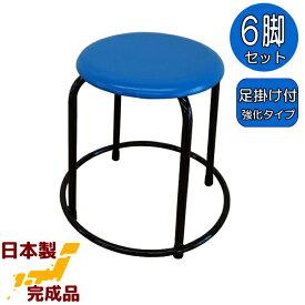 足掛け付き 丸椅子 青 6脚入 日本製 ブルー 工場直販 丸椅子 丸イス パイプイス スツール パイプ椅子居酒屋 食堂 業務用 完成品 オーダー