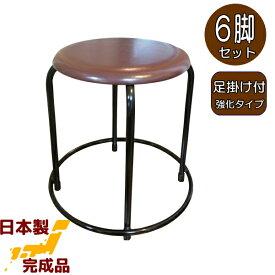足掛け付き 丸いす 茶色 6脚入 日本製 丸椅子 スツール パイプイス 工場直販 ブラウン 茶居酒屋 食堂 業務用 オーダー 完成品