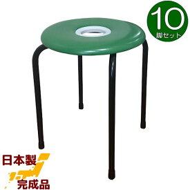 ドーナツイス (緑) 10脚セット日本製 穴開き 丸椅子 スツール パイプイス グリーン 組立不要 完成品 椅子