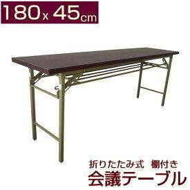 折りたたみ式!棚付 会議テーブル 高脚 180x45cm 会議用テーブル 長机 完成品 折りたたみ ミーティングテーブル 折りたたみテーブル 会議机 会議室 テーブル 180 45 折り畳み