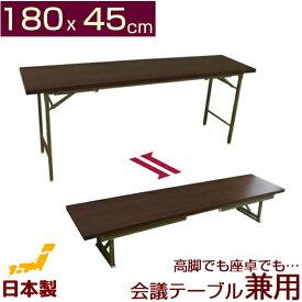 会議テーブル 高脚・座卓兼用タイプ180x45cm(折りたたみ式)長机 完成品 業務用組み立て不要 折りたたみテーブルミーティングテーブル 会議用テーブル 会議用机 180 45 日本製 極み