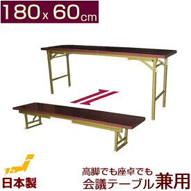 会議テーブル・高脚・座卓ワイド兼用タイプ180x60cm(折りたたみ式) 会議用テーブル 完成品 組み立て不要ミーティングテーブル 会議机折りたたみテーブル 業務用
