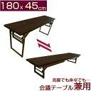 会議テーブル 高脚・座卓兼用タイプ180x45cm(折りたたみ式)長机 完成品 折りたたみテーブルミーティングテーブル 会…