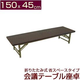 折りたたみ式 会議テーブル 座卓(ロータイプ)150X45cm 完成品 折りたたみ 組み立て不要 業務用 会議用テーブル 会席テーブル 折りたたみテーブル 会議テーブル1500