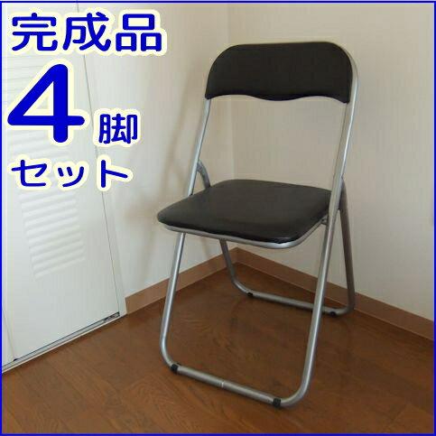 アウトレット!より安い!折りたたみパイプ椅子(4脚入り) ミーティングチェア 折りたたみイス 会議椅子 パイプイス 完成品 組み立て不要ミーティングチェアー 折りたたみ椅子事務椅子 軽量【あす楽対応】