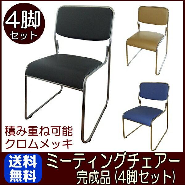 【送料無料】ミーティングチェアー(4脚セット) 組立不要 パイプイス積み重ね可能 完成品 スタッキングチェアー ミーティングチェア スタッキングチェア 会議椅子会議用椅子 事務椅子 ハイバックチェア