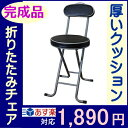 厚いクッションの折りたたみチェア 折りたたみ椅子 軽量 パイプイス 丸椅子 折りたたみチェアー フォールディングチェアー 組立不要 完成品【あす楽対応】