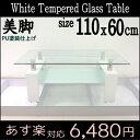 ホワイト ガラステーブル 幅110 奥行60 安心の強化ガラス使用 110x60 x43.5cm センターテーブル リビングテーブル ロ…