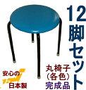 【送料無料】丸イス・12脚入り (各色)丸椅子 丸いす スツール 日本製 組立不要 完成品 国産 パイプイス パイプ椅子